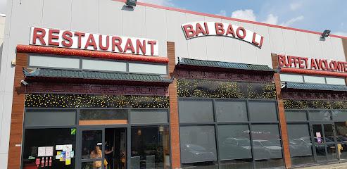 photo du restaurant Bai Bao Li