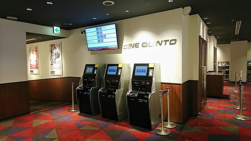 CINE QUINTO (シネクイント)