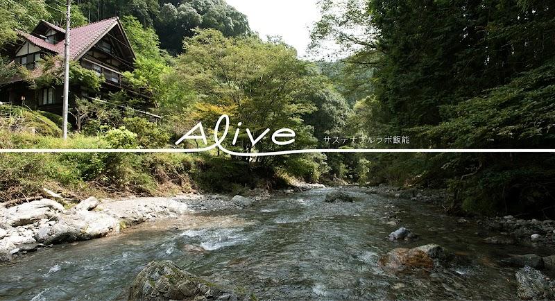 Alive サステナルブルラボ飯能