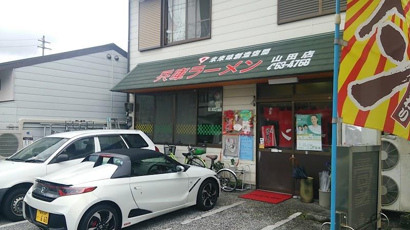 兵庫ラーメン 山田店