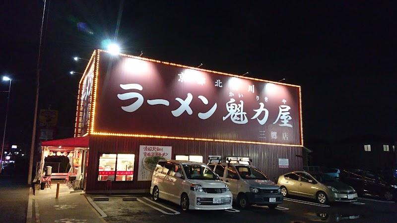 京都北白川ラーメン 魁力屋 三郷店