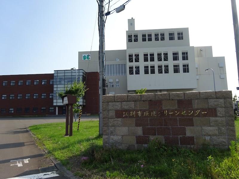 分別 江別 市 ゴミ 藤沢市:ごみ検索システム