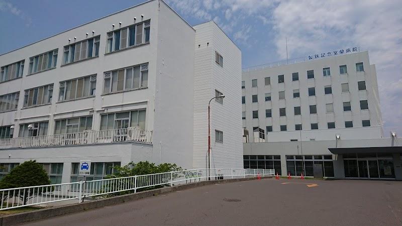 製鉄 記念 室蘭 病院