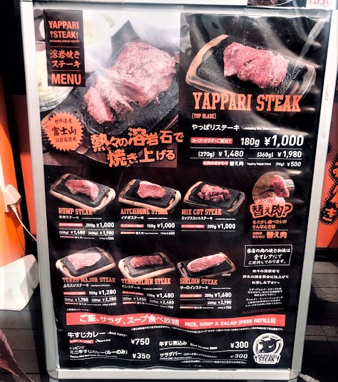 やっぱり ステーキ 名古屋