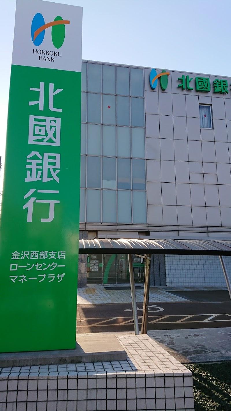 北國銀行 金沢西部支店