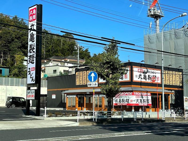片倉 町 丸亀 製 麺 丸亀製麺のカレー専門店「On The