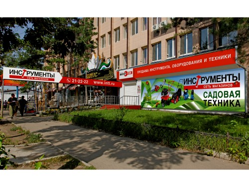 Магазин инструментов «Интертул» в городе Хабаровск, фотографии