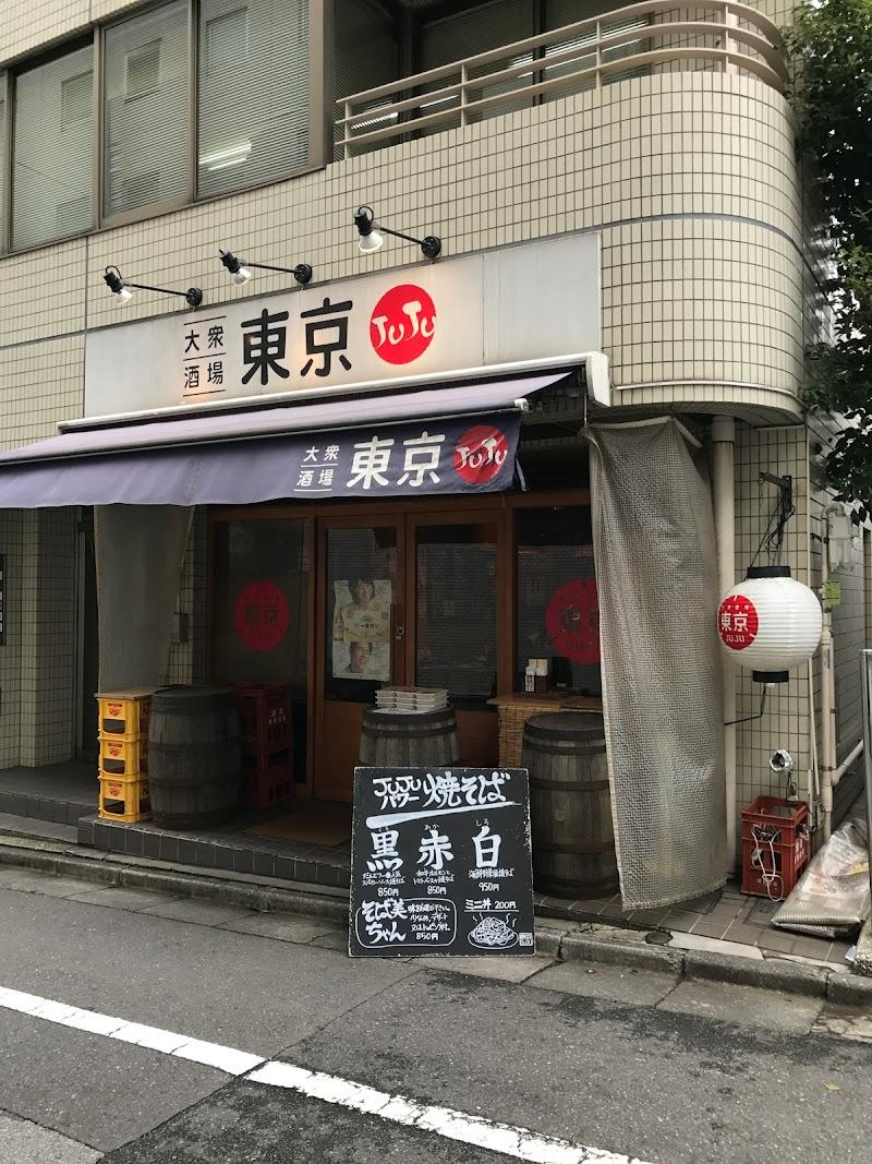 東京JuJu