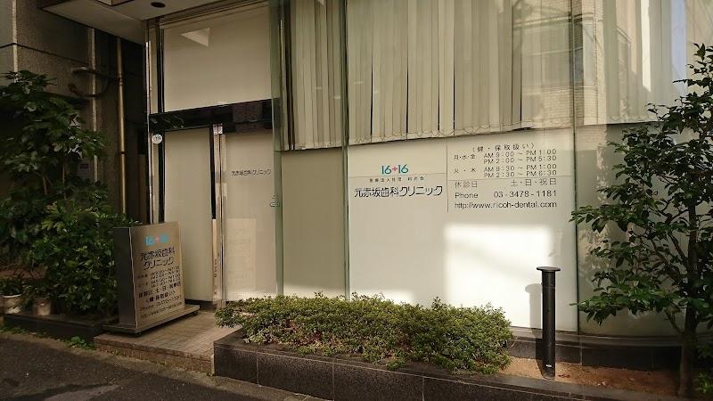 元赤坂歯科クリニック