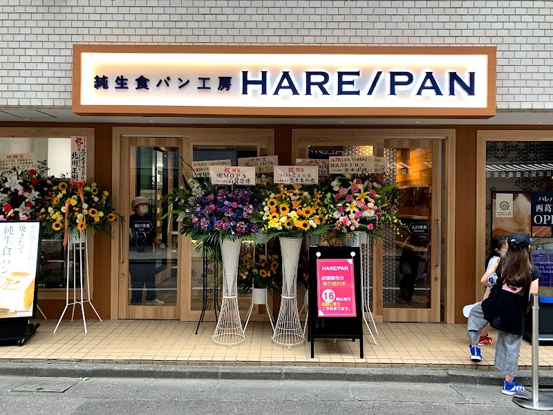 純生食パン工房 HARE/PAN 西葛西店