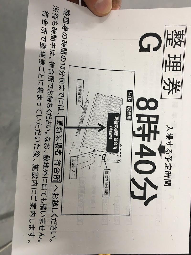 免許 愛知 県 更新 運転 設楽警察署での免許更新 運転免許証の更新手続