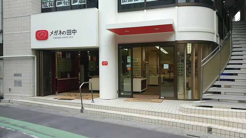 メガネの田中 越谷店