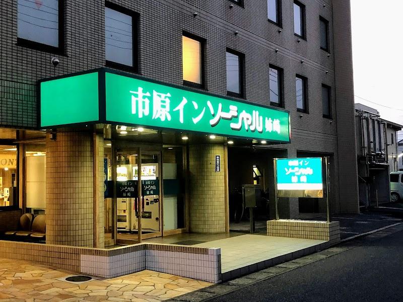 市原イン ソーシャル 姉崎