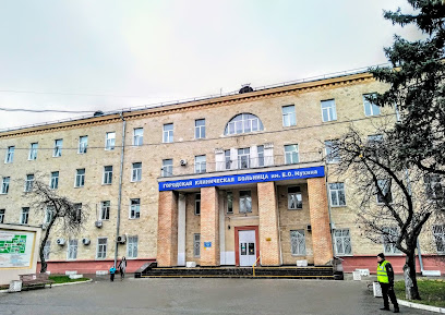 Больница ГКБ им. Е.О. Мухина