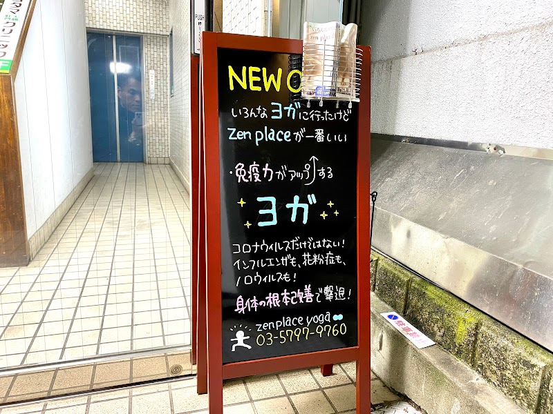 zen place ヨガ 二子玉川スタジオ