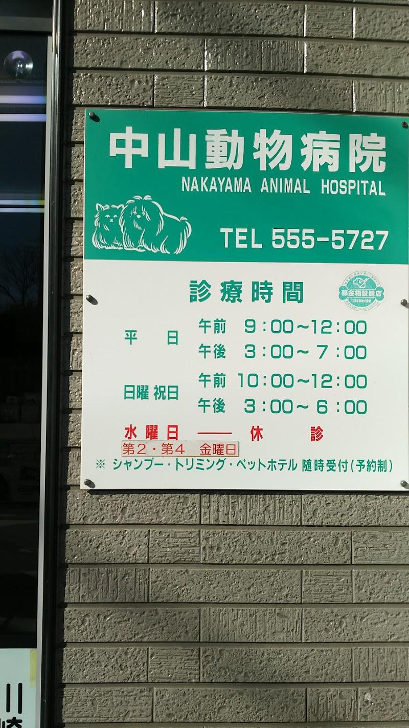 病院 中山 動物