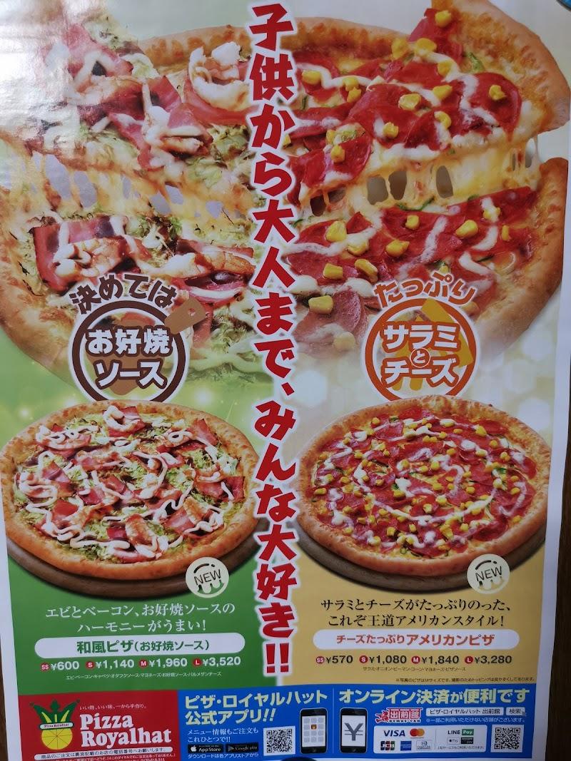 ロイヤル ハット メニュー ピザ