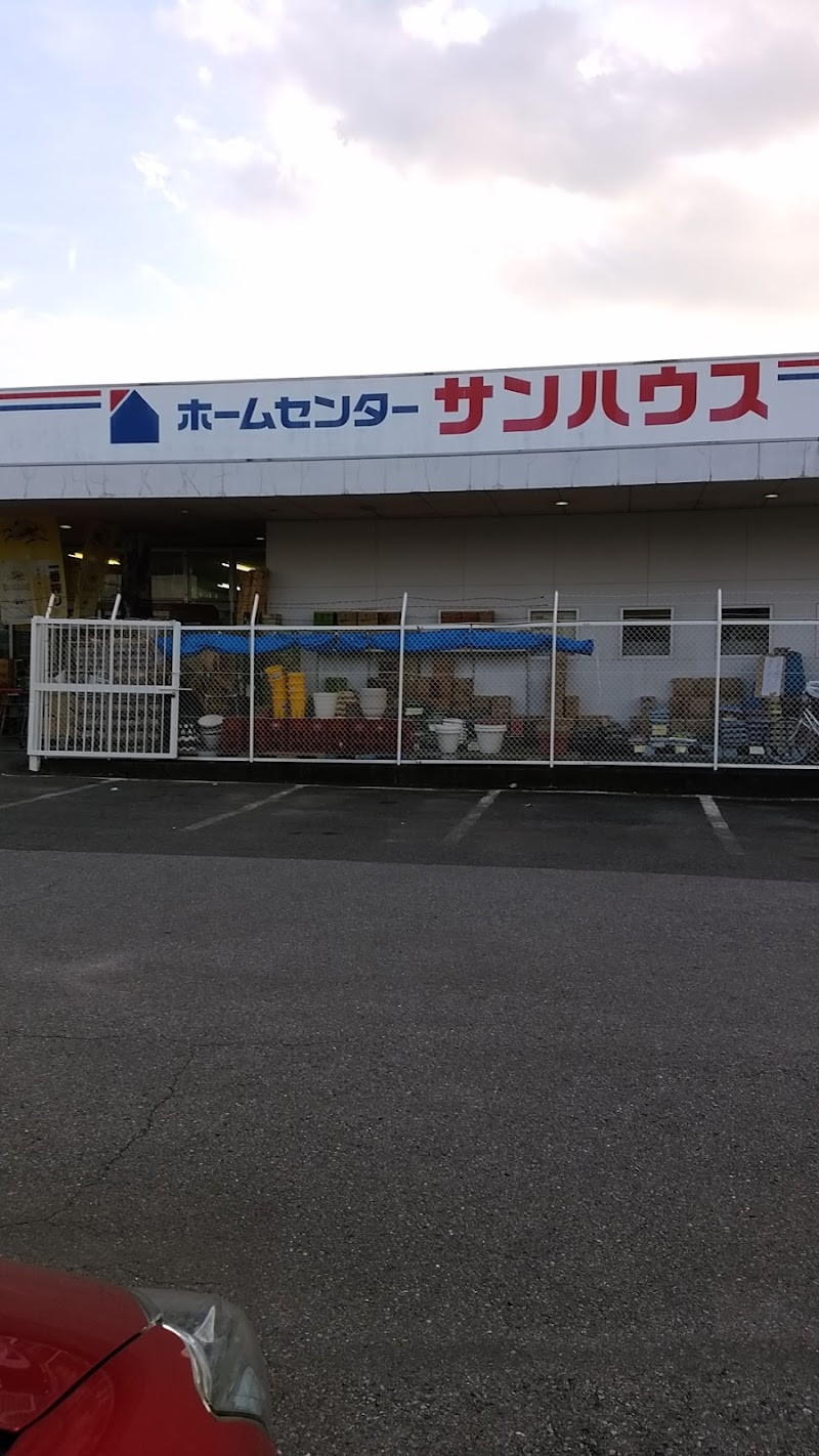 ホームセンターサンハウス自治医大店