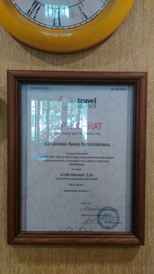 Турагентство «АВИК-Тур Туристическое агентство» в городе Балашиха, фотографии
