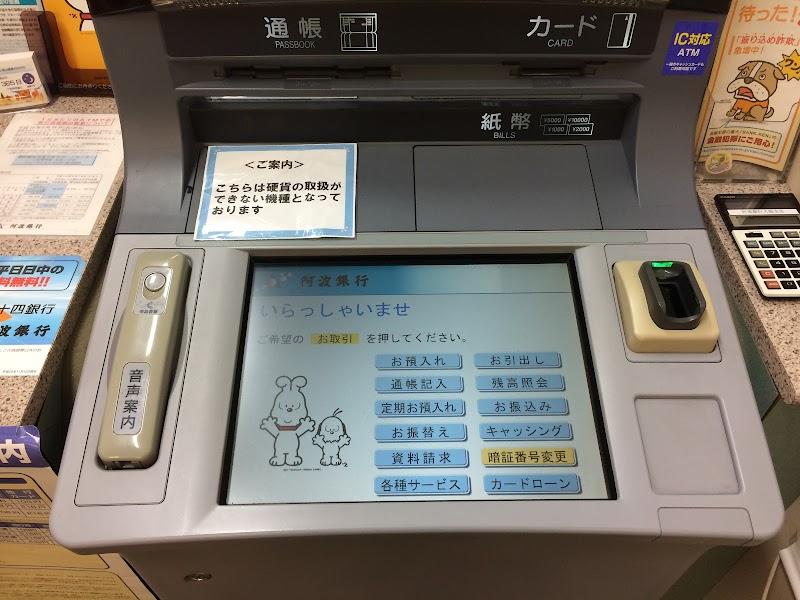 銀行 atm 阿波