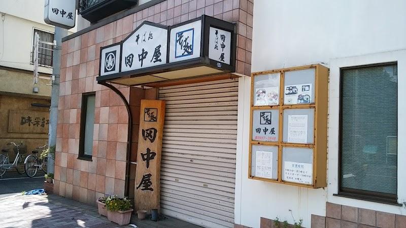 そば処 田中屋