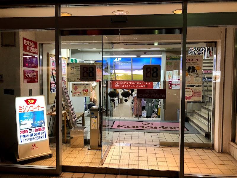 札幌 カナリヤ カナリヤ本店