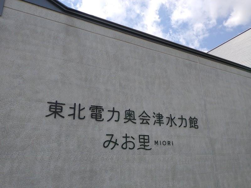 東北電力奥会津水力館〜みお里MIORI〜