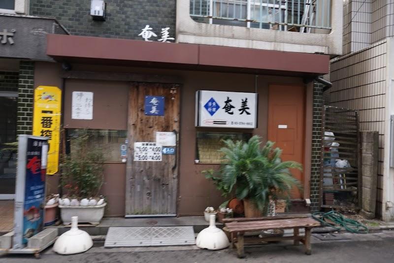 奄美武蔵小山店