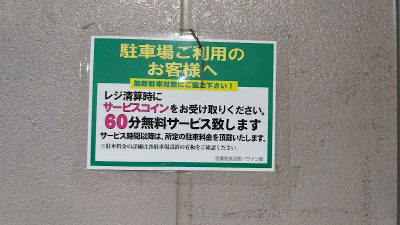 代田 信濃 屋