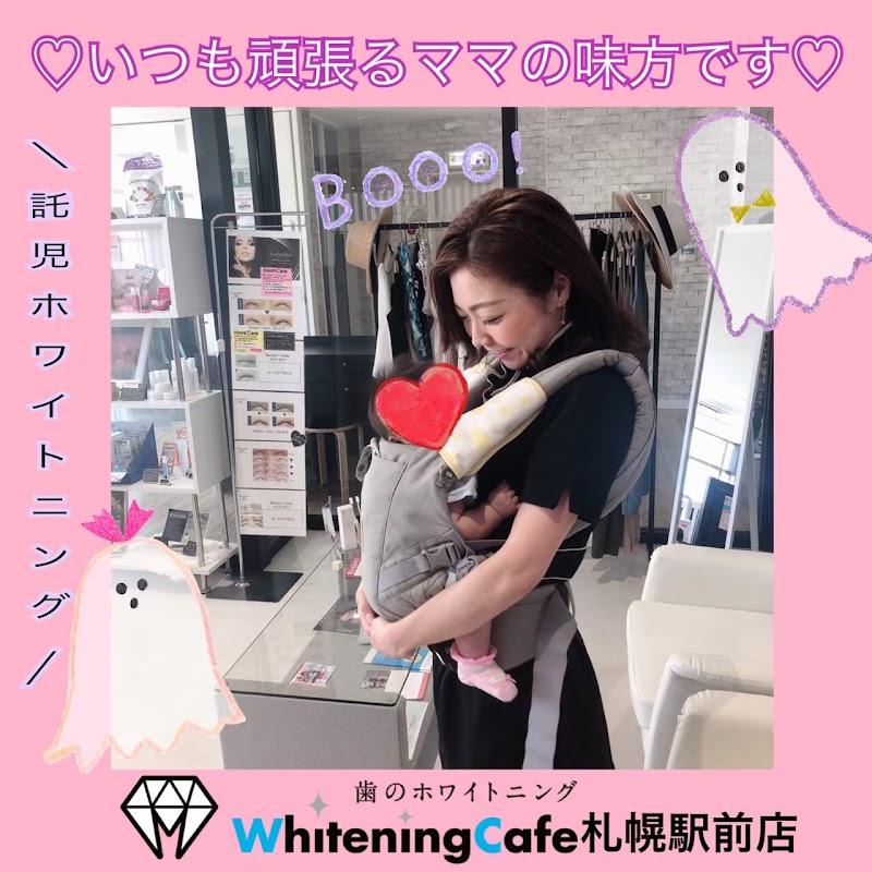 ホワイトニングカフェ札幌駅前店