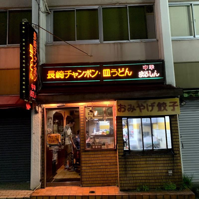 中華長崎ちゃんぽんまるしん 東中野店