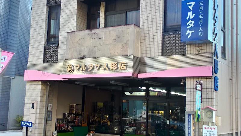 マルタケ人形店