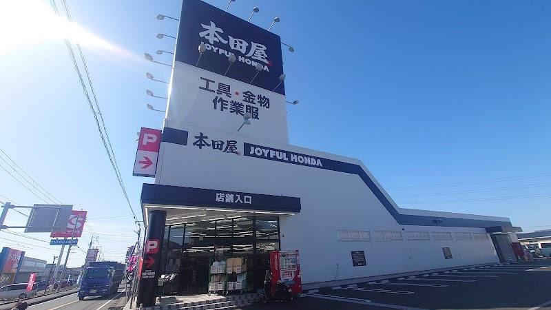本田屋船橋夏見台店