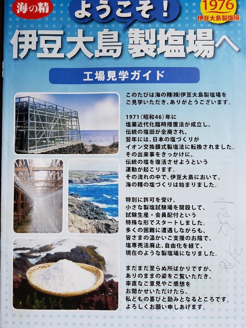 海の精(株) 元町工場
