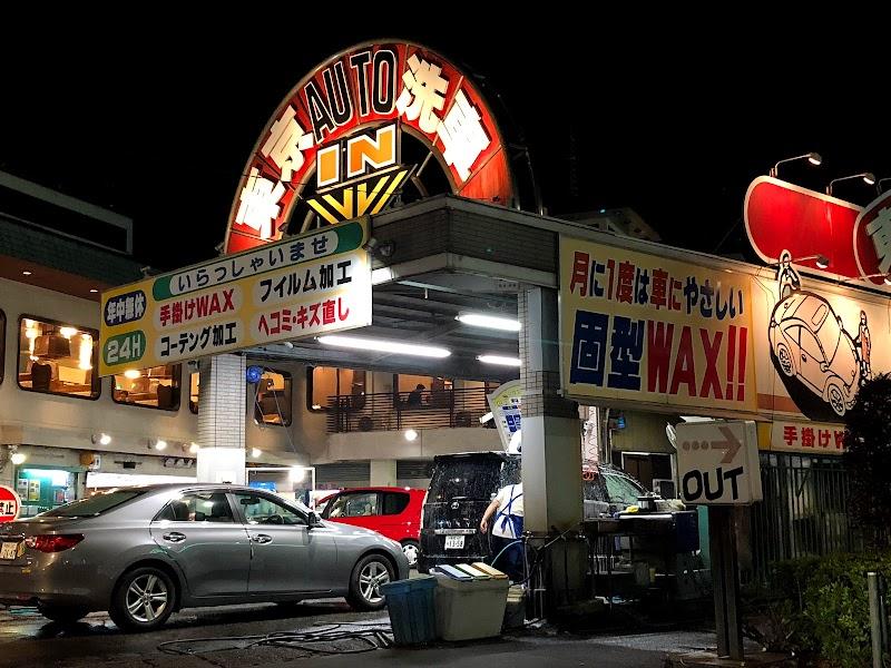 東京 オート 洗車