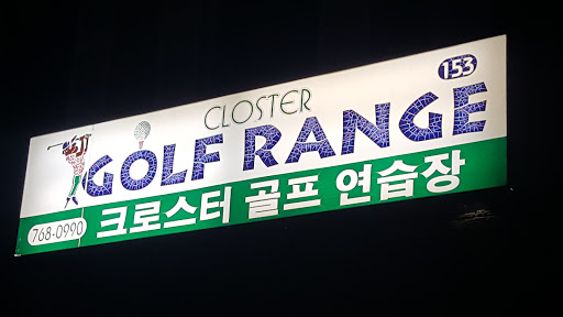 Miniature Golf Course «Closter Golf Center», reviews and photos, 153 Homans Ave, Closter, NJ 07624, USA