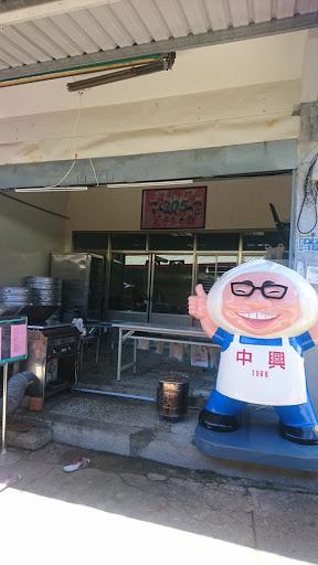 中興饅頭店