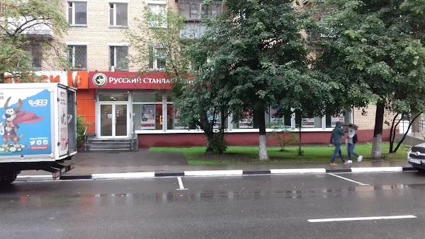 Банк «Банк Русский Стандарт» в городе Балашиха, фотографии
