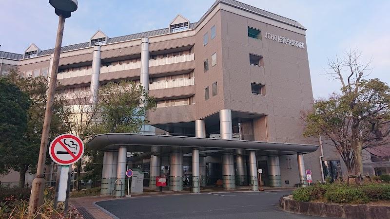 病院 佐賀 中部