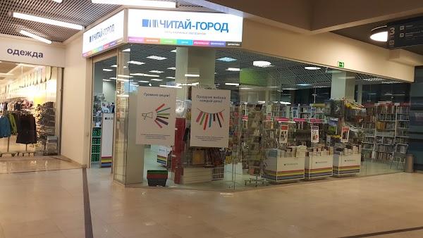 Книжный магазин «Читай-город» в городе Дубна, фотографии