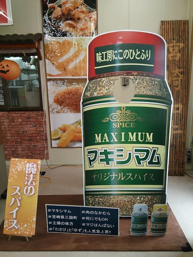 店 宮崎 マキシマム 販売