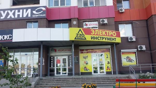 Магазин инструментов «220 Вольт» в городе Хабаровск, фотографии
