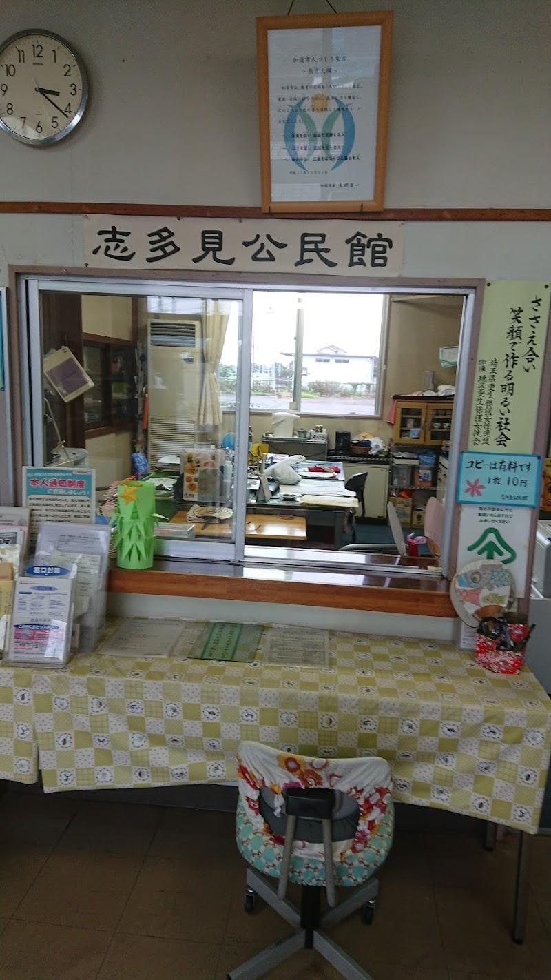 加須市 志多見公民館