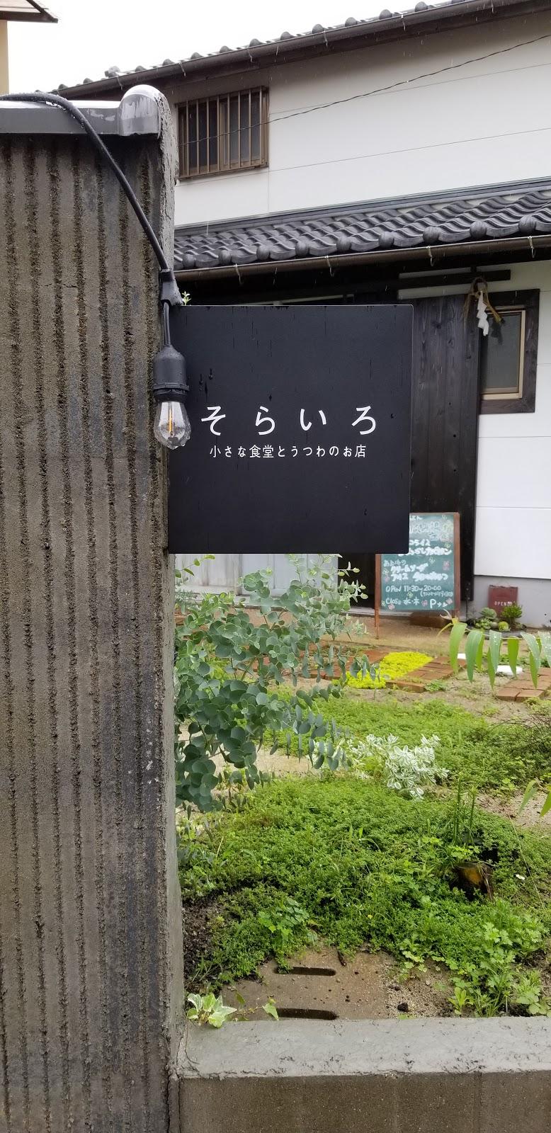 そらいろ小さな食堂とうつわのお店