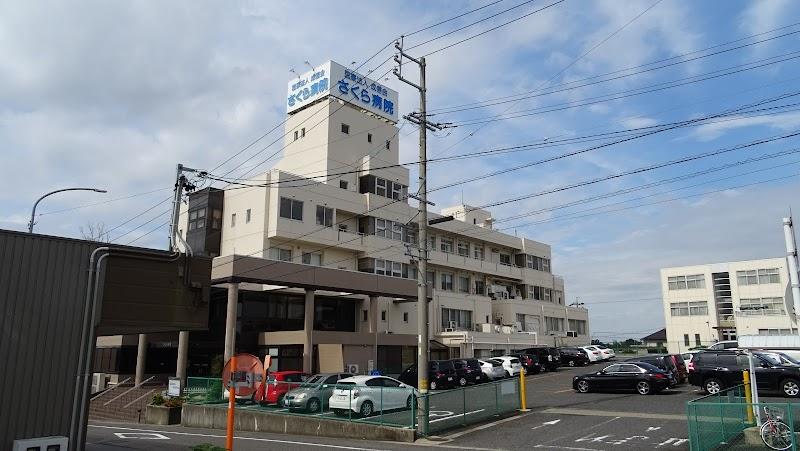 豊田 健康 管理 クリニック