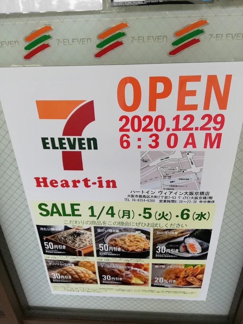 セブンイレブン ハートインヴィアイン大阪京橋店