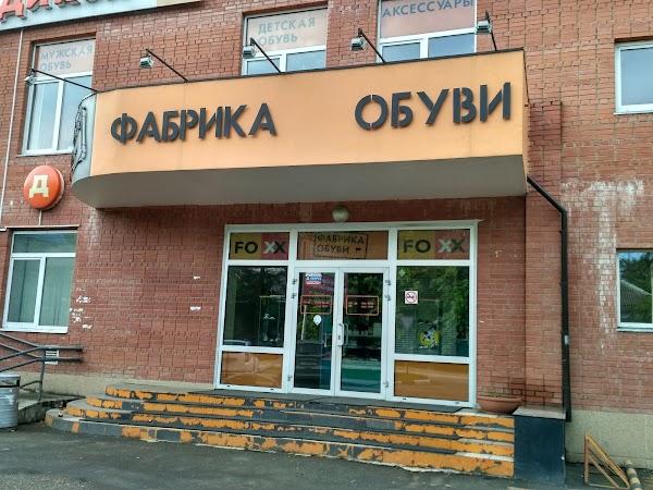 Обувной магазин «Фабрика Обуви» в городе Чехов, фотографии