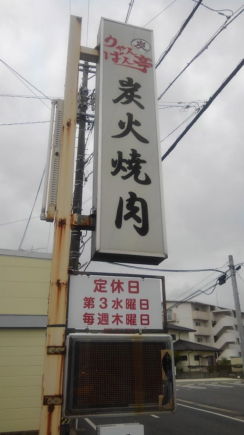 りゃんばん亭