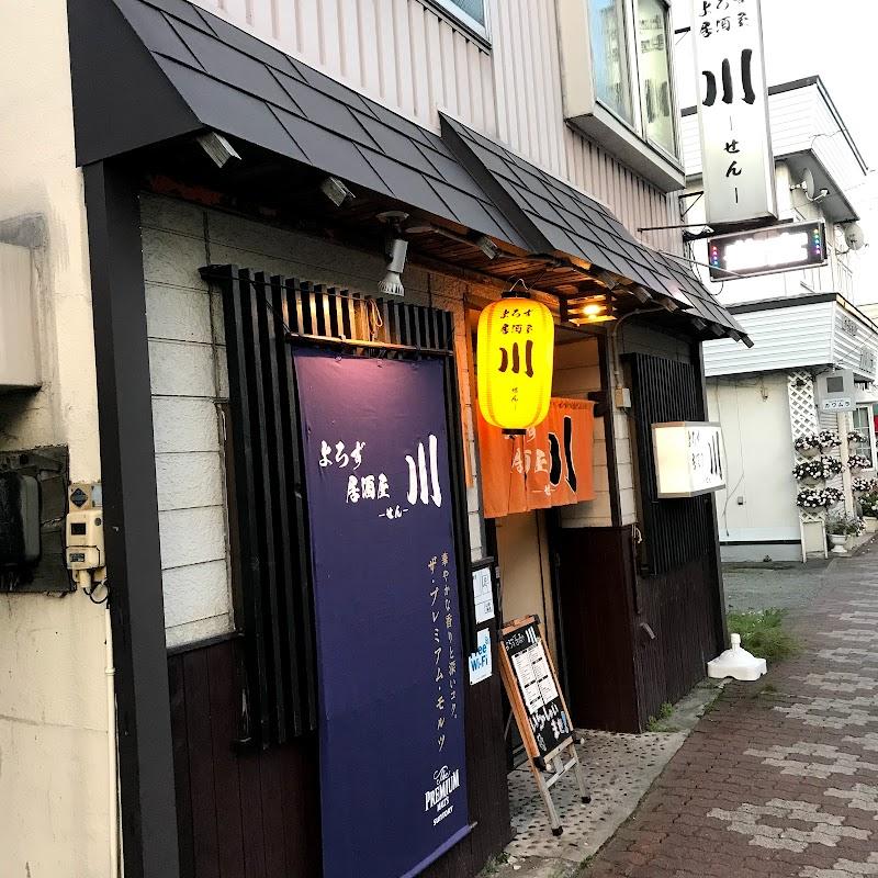 居酒屋 川 (せん)