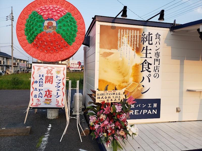 純生食パン工房 HARE/PAN 神立店